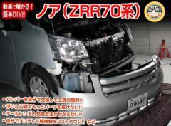ノア(ZRR70系) メンテナンスDVD 2枚組商品到着後レビュー記入でLED2個プレゼント!!