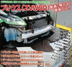 プリウス(ZVW30)メンテナンスDVD 2枚組商品到着後レビュー記入でLED2個プレゼント!!