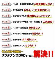 ステップワゴンスパーダ(RP3) メンテナンスDVD 商品到着後レビュー記入でLED2個プレゼント!!