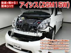 アイシス ZGM15W   メンテナンスDVD 商品到着後レビュー記入でLED2個プレゼント!!