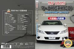 クラウン アスリート GRS200系  メンテナンスDVD 商品到着後レビュー記入でLED2個プレゼント!!
