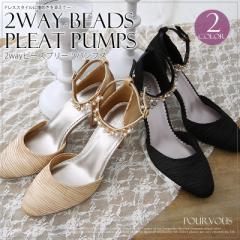 パンプス パール ビーズ パーティーシューズ 2way ストラップ 結婚式 ハイヒール 靴 レディス レディースファッション 小さいサイズ s038