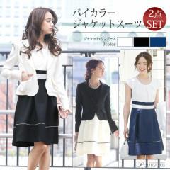 【送料無料】 卒業式 スーツ ママ ジャケット 入...