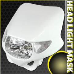 ウインカー付ヘッドライト ホワイト (Dトラッカー グラストラッカー WR250 ランツァ TW225 セロー KDX220 モタード KLX250 KSR KTM等)