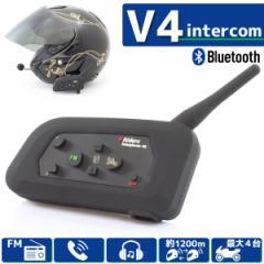 インカム 4人同時通話可能 Bluetooth対応【V4/1台...