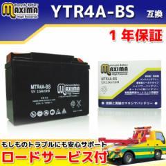 ロードサービス付 MFバッテリー MTR4A-BS 【互換 YTR4A-BS/GTR4A-5/FTR4-BS/DTR4A-5】 ライブディオSR/ZX CL400 CB400SS