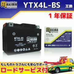 ロードサービス付 MFバッテリー MTX4L-BS 【互換 YTX4L-BS GTX4L-BS FT4L-BS DTX4L-BS 】 K90 バーディー80 RC50 モレ モードGT