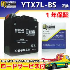 ロードサービス付 MFバッテリー MTX7L-BS 【互換 ...