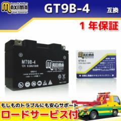 ロードサービス付 MFバッテリー MT9B-4 【互換 GT9B-4 GT9B-4 FT9B-4 DT9B-4】 マジェスティSG03J グランドマジェスティ(SG15J/SH04J)