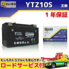 ロードサービス付 MFバッテリー MTZ10S 【互換 YTZ10S FTZ10S GTZ10S DTZ10S】 ドラッグスター400 ドラッグスタークラシック VH02J