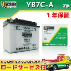 ロードサービス付 開放型バッテリー MB7C-A 【互換 YB7C-A GM7CZ-3D】 メイト70 TW225 TW200 メイト80 シグナスXC125