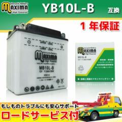 ロードサービス付 開放型バッテリー MB10L-B 【互換 YB10L-B 12N10-3B GM10-3B FB10LA-B DB10L-B】 シグナスXC180 YB125 Z200 GSX550L