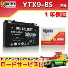 ロードサービス付き ジェルバッテリー MTX9-BS(G) 【互換 YTX9-BS GTX9-BS FTX9-BS DTX9-BS】 Zeal FZR400RR XJR400