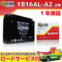 ロードサービス付 ジェルバッテリー MB16AL-X2 【...