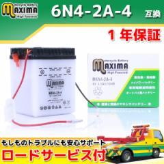 ロードサービス付 開放型バッテリー M6N4-2A-4 【互換 6N4-2A-4 】 シャリィ スーパーカブ バリエ ベンリィ シャリィ XL125S XL250S