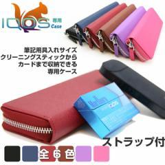 送料無料  アイコス ケース iQOS ケース 新型 iQOS 2.4 Plus ケース レザー 革 ホルダー 電子タバコ カバー おしゃれ キーホルダー付き