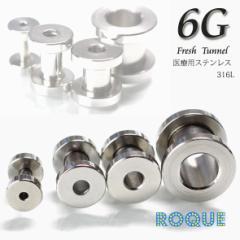 ボディピアス 6G 定番 シンプル フレッシュトンネル[ハイゲージ][耳たぶ][ボディーピアス](1個売り)◆オマケ革命◆
