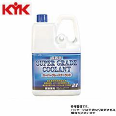 スーパーグレードクーラント 長寿命クーラント 青 2L 52-092 KYK 古河薬品工業