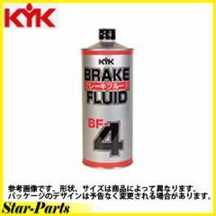ブレーキフルード DOT4 BF−4 1リットル缶 58-102 KYK 古河薬品工業