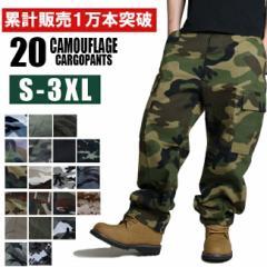6ポケット 迷彩ミリタリーカーゴパンツ 20種類 迷彩カーゴパンツ 迷彩ズボン 大きいズボン 迷彩カーゴパンツ 大きいサイズ