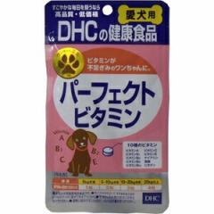 【メール便OK】DHC 愛犬用 パーフェクトビタミン 60粒