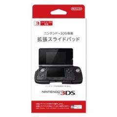 【数量限定特価★2月21日発送★新品★送料無料】3DS周辺機器 ニンテンドー3DS専用 拡張スライドパッド