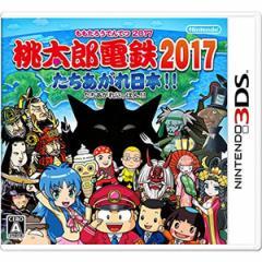 【本州四国23日着★2月21日発送★新品】3DSソフト 桃太郎電鉄2017 たちあがれ日本!! (任