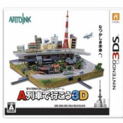 発送日ご確認を!★2月21日発送★新品】3DSソフト A列車で行こう3D CTR-P-AALJ (コナ