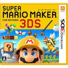 発送日ご確認を!★2月21日発送★新品】3DSソフト スーパーマリオメーカー for ニンテンドー3DS (任