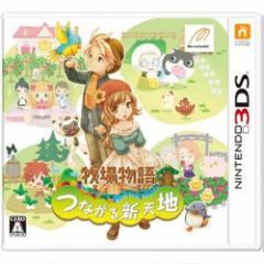 【数量限定特価★棚卸しの為★3月27日発送★新品】3DSソフト 牧場物語 つながる新天地