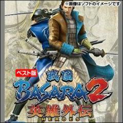 棚卸しの為★3月3日発送★新品】PS2ソフト戦国BASARA2英雄外伝 PlayStation2 the Best