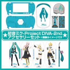 【新品】PSP初音ミク -Project DIVA- 2nd アクセサリーセット (セ