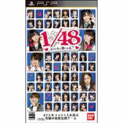 棚卸しの為★3月6日発送★新品】PSPソフト AKB1 48 アイドルと恋したら… 通常版