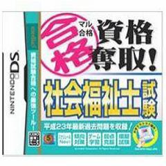 【新品】DSソフト マル合格資格奪取! 社会福祉士試験 NTR-P-TF4J (コナ