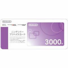 【当店・在庫あり出荷★新品】ニンテンドープリペイドカード3000円 (ポイントカード、Wii・WiiU・DS・3DS・3DSLLともに使えます)