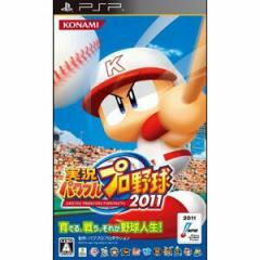 棚卸しの為★3月6日発送★新品】PSPソフト 実況パワフルプロ野球2011 ULJM-05871 (コナ