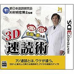 発送日ご確認を!★2月24日発送★新品】3DSソフト 3D 両目で右脳を鍛える 速読術 CTR-P-ASKJ