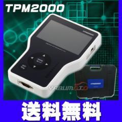 スキャンツール【TPM2000】ツールプラネット 国内全メーカー対応 4.3インチカラー液晶【送料無料】