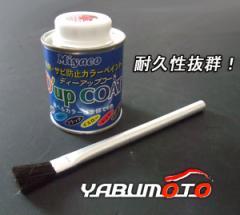 耐熱サビ防止 キャリパー塗料 ディーアップコート レッド