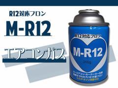 R12対応 フロン カーエアコンクーラーガス 冷媒 M...
