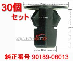 スクリューグロメット30個 ダイハツ90041-89021【ゆうパケットOK】