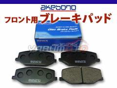 ジムニー JB23W H10/10〜 アケボノ フロント ブレーキパッド
