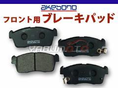 コペン LA400K H26.5〜 フロント ブレーキパッド アケボノ