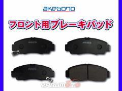 インスパイア CP3 アケボノ フロント ブレーキパッド