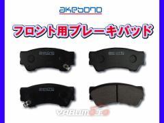 ライフ JB7 JB8 アケボノ フロント ブレーキパッド