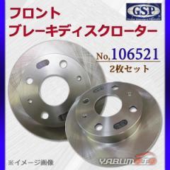 GSP製 フロントブレーキディスクローター2枚セット 【スズキ】 ワゴンR MC11S/MC12S/MS21S MRワゴン MF21S/MF22S アルト HA12S/HA