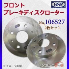 GSP製 フロントブレーキディスクローター2枚セット 【スズキ】 エブリィ DA52V/DA62V/DA52W/DA62W  キャリィ DA52T/DB52T/DA62T 【1