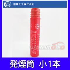 サンフレヤー 発煙筒 小 1本 国際化工