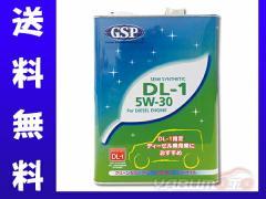 GSP ディーゼル エンジンオイル DL-1 5W30 4L 品番20393 送料無料