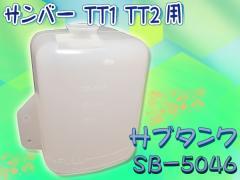 スバル サンバー TT1 TT2 98/8〜12/2 大野ゴム ラジエター サブタンク SB-5046